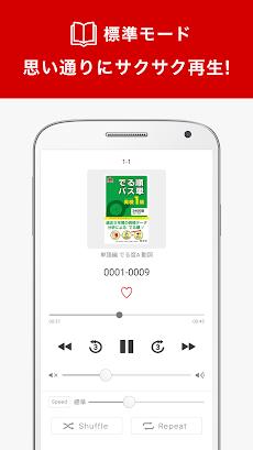 英語の友 旺文社リスニングアプリのおすすめ画像3