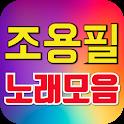 조용필 노래모음 완전무료 듣기 - 조용필 트로트 인기곡모음 icon