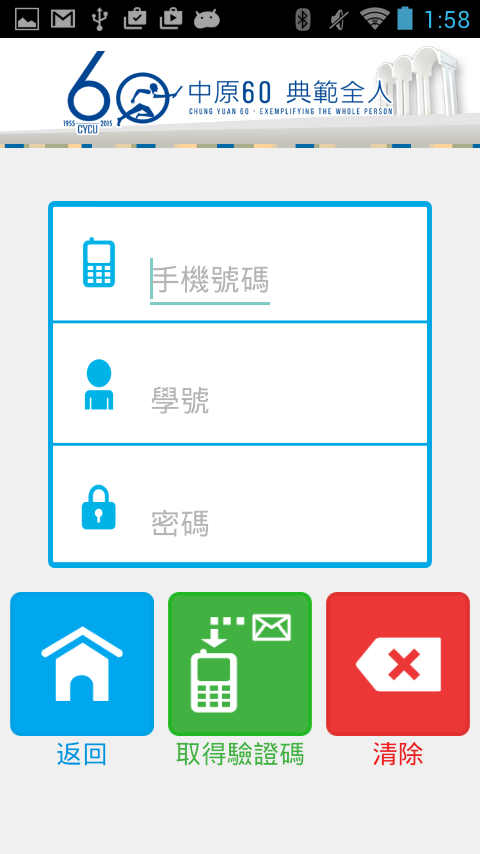 CYCU Information Center- screenshot