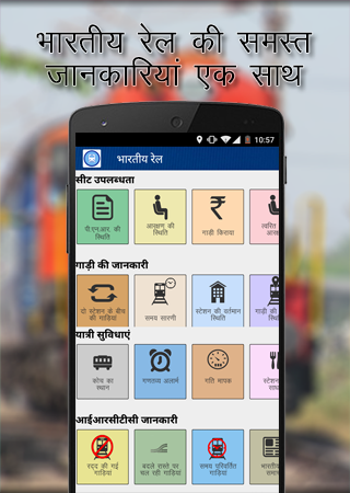 Indian Rail Hindi - u092du093eu0930u0924u0940u092f u0930u0947u0932 7.3 screenshots 2