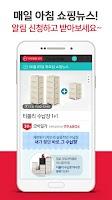 Screenshot of 홈&쇼핑 – 반값의 비밀!  TV상품 사면 혜택이팡팡
