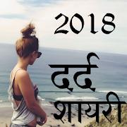 App Dard Shayari 2018 रुलादे आपको APK for Windows Phone