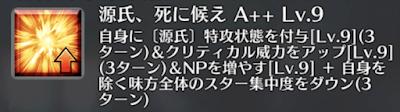源氏、死に候え[A++]