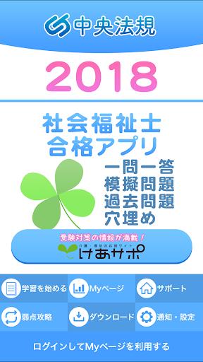 u3010u4e2du592eu6cd5u898fu3011u793eu4f1au798fu7949u58ebu5408u683cu30a2u30d7u30ea2018u4e00u554fu4e00u7b54uff0bu6a21u64ecuff0bu904eu53bb 1.0.0 Windows u7528 1