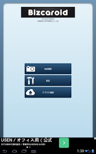 Bizcaroid Lite - screenshot thumbnail