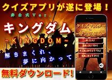 クイズforキングダム 少年ジャンプ人気の漫画アニメ映画作品 無料のクイズゲームアプリ 非公式のおすすめ画像1
