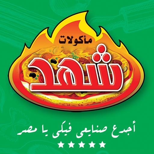 مطعم اشرف شهد