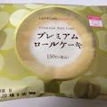 プレミアムロールケーキ by marotabi