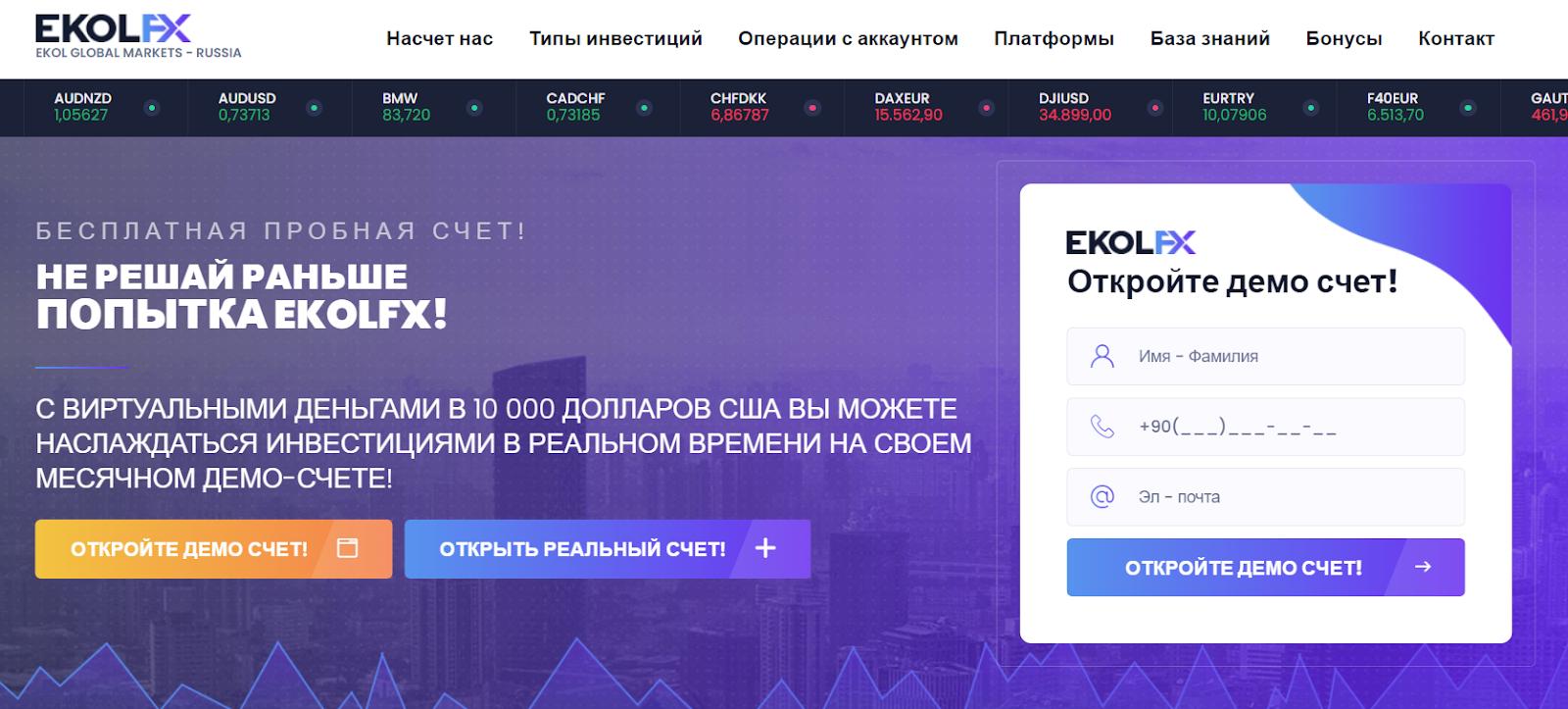 """Отзывы об EkolFX: надежный проект или """"кухня""""? реальные отзывы"""