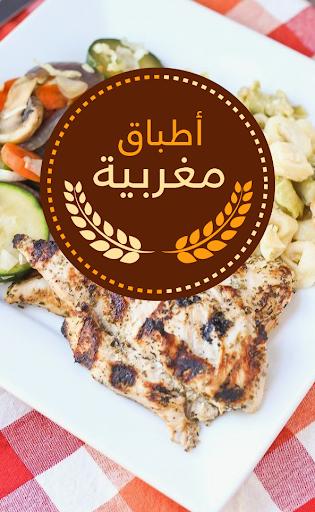 أطباق مغربية منوعة