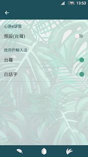 心適ê鍵盤 - Sim-sik ê Khí-pòo - náhled