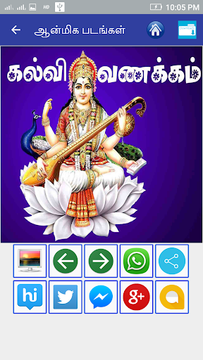 Tamil Good Morning Images 3.0 screenshots 10