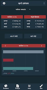 Expense Tracker (हिन्दी) - náhled