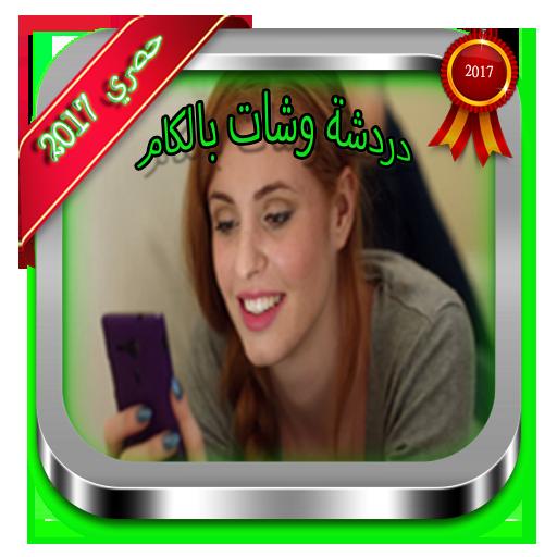 Zawaj chat cam Arhive arab