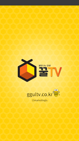 android 꿀티비 GGULTV Screenshot 0