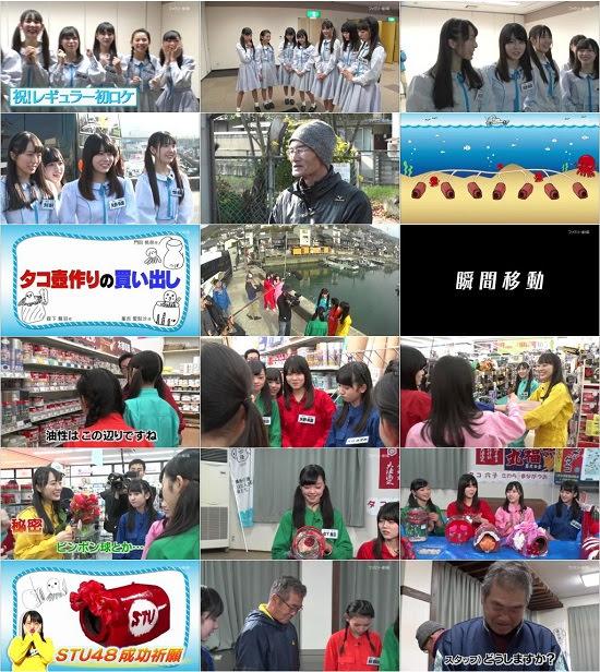 (TV-Variety)(720p) STU48 イ申テレビ ep01 180121