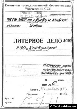 Первая страница литерного дела из рассекреченного архива Службы безопасности Украинской ССР, в котором собраны документы, касающиеся Чернобыльской АЭС