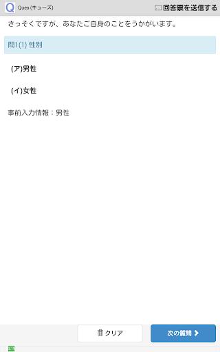 Ques (u30adu30e5u30fcu30ba) 1.8.1 Windows u7528 2
