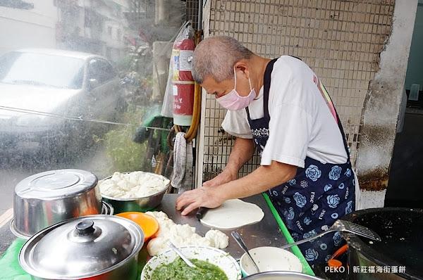 新莊福海街蛋餅 現擀手工蛋餅推薦|新莊素食早餐