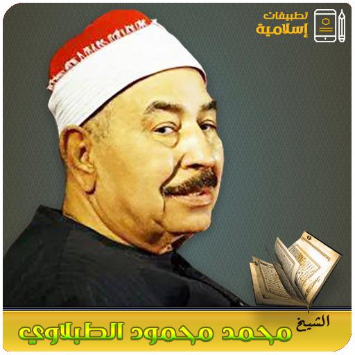 القرآن كامل_ محمد الطبلاوي Mp3