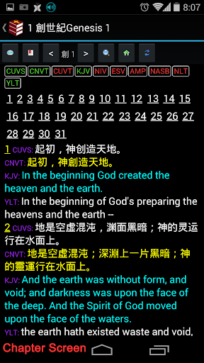 Multi-versions Bible screenshot 3