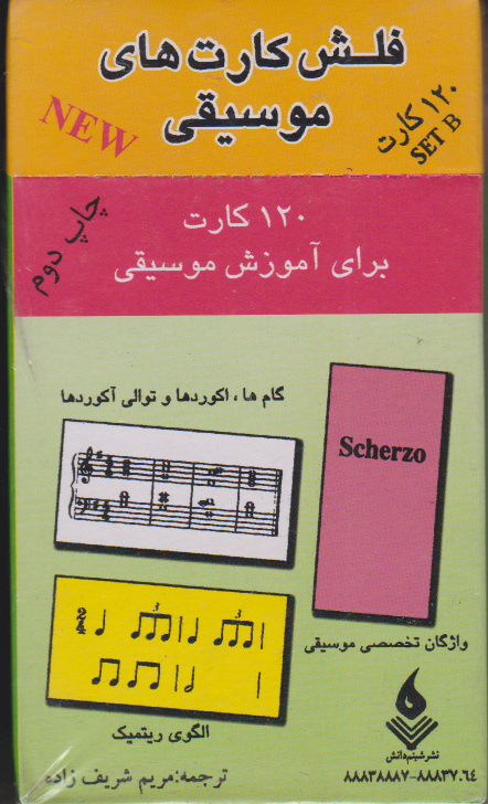 فلشکارت مجموعه B موسیقی انتشارات شبنم دانش