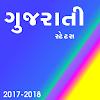 All Best Guajarati Status 2017-2018 For WhatsApp APK