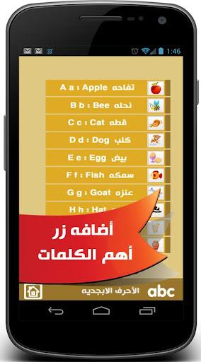 玩免費教育APP 下載تعلم اللغة الانجليزية app不用錢 硬是要APP