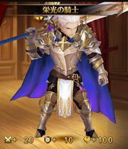 アラゴン_衣装_栄光の騎士