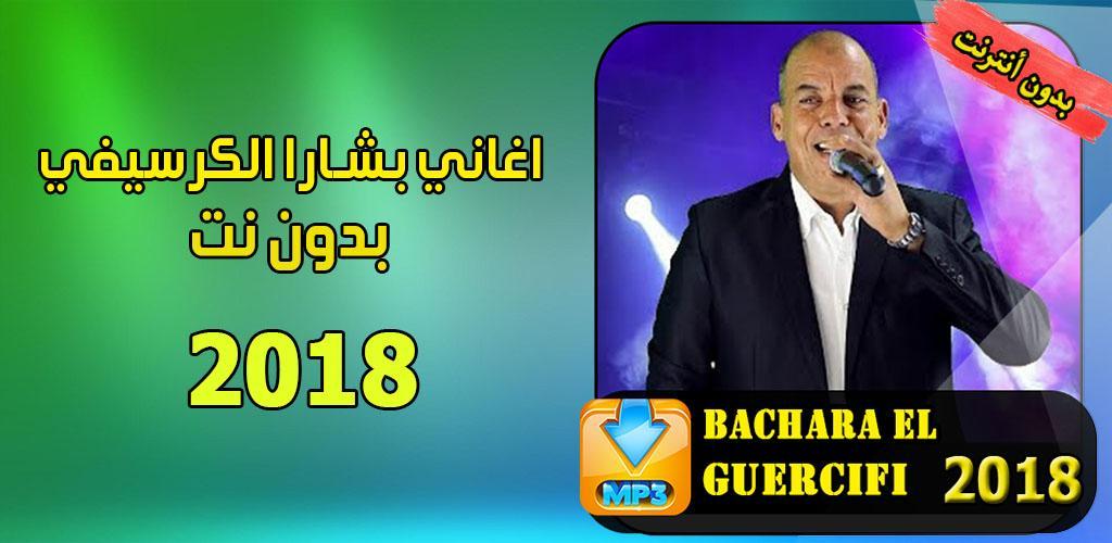 GUERSSIFI TÉLÉCHARGER CHEB BACHARA MP3 EL