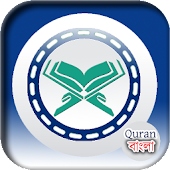 Bangla Quran Learning in bd
