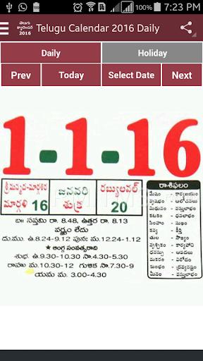 Telugu Calendar 2016 Free