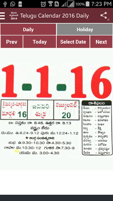 Telugu Calendar 2016 Free - screenshot