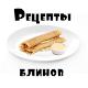 Download Рецепты блинов For PC Windows and Mac