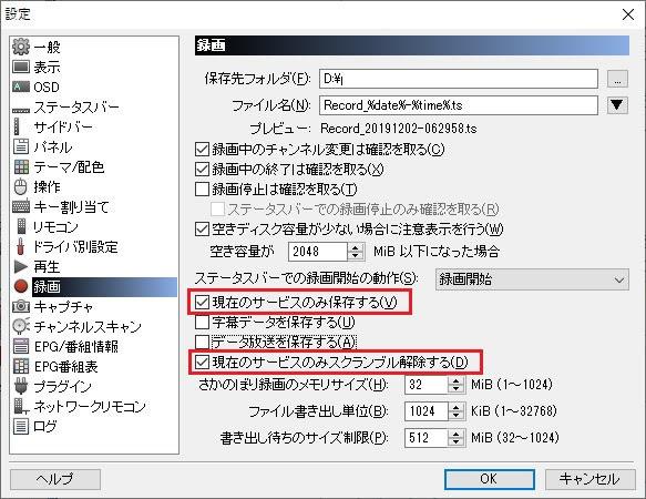 CS録画のチャンネル不一致は簡単な設定で解決できる