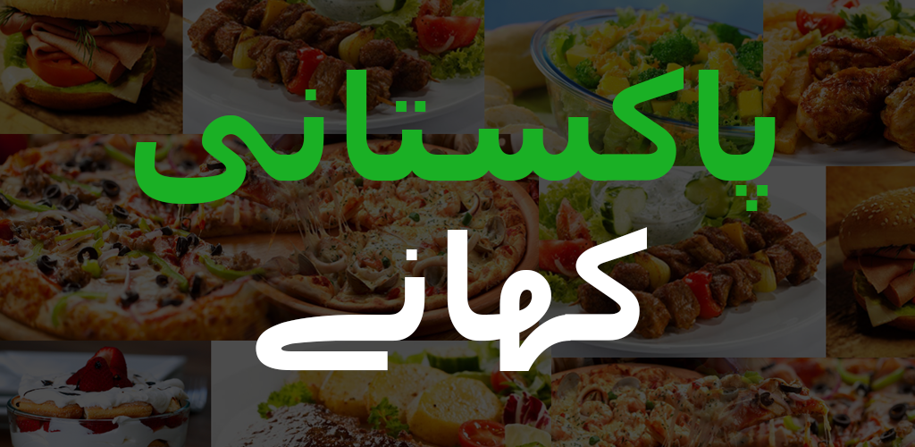 Pakistani recipes video in urdu 14 apk download com the description of pakistani recipes video in urdu forumfinder Gallery