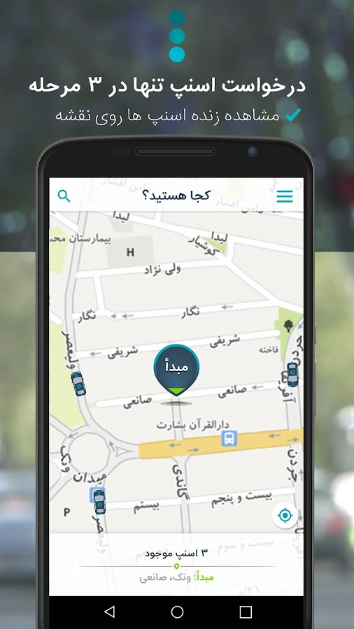‫Snapp اسنپ‬‎- screenshot