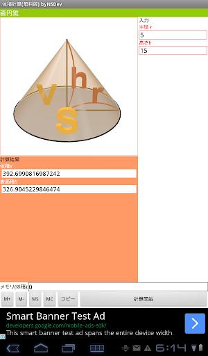 無料工具Appの体積計算(無料版) byNSDev|記事Game