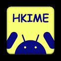 HKIME 中文輸入法 icon