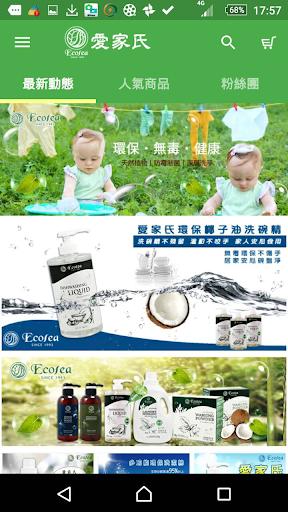 愛家氏Ecosea
