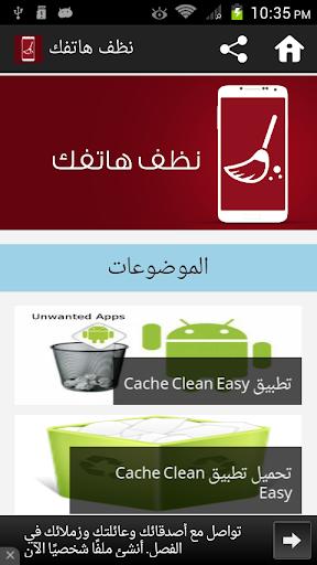تسريع وتنظيف هاتفك - دليل 2015