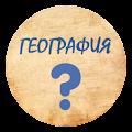Викторина География
