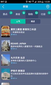 日本地铁_日本ing screenshot 5