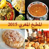 الطبخ المغربي 2015