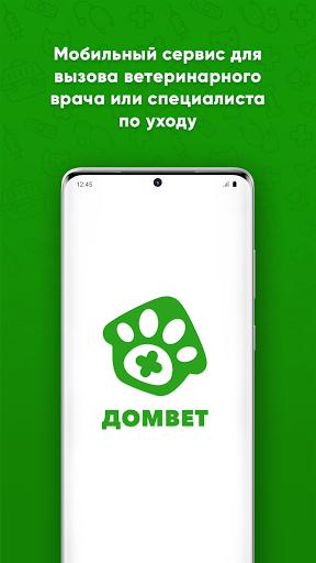 ДомВет - для ветеринаров screenshot 1