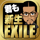 20人目のEXILE-目指せBLACKのカリスマ育成ゲーム- (game)