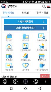 정부24(구 민원24) - náhled