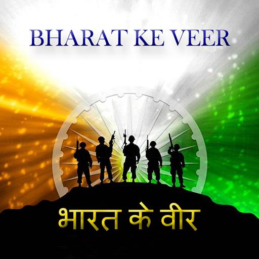 Bharat Ke Veer (भारत के वीर)
