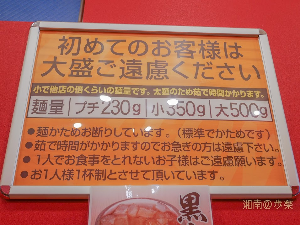 ぶっ豚 本厚木店 小350gはそこそこの量である・・・抜かりなく食べてみよう
