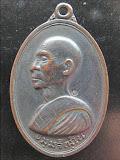 เหรียญหลวงปู่ม่น ธัมมจิณโณ วัดเนินตามาก ชลบุรี รุ่นแรก